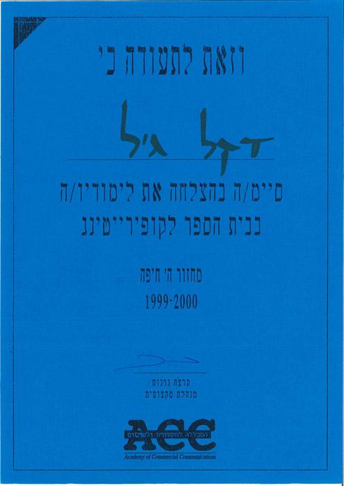 Gil Dekel - Copywriter Diploma