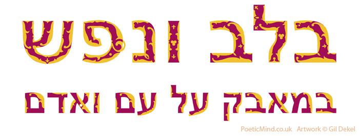 Balev U Nefesh - Natan Hofshi (artwork: Gil Dekel)