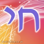 Past-lives and free will (Judaism Q/A, part 4).