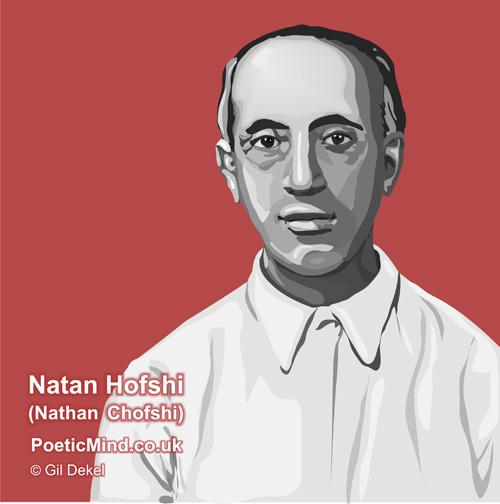 Portrait of Natan Hofshi ناتان هوفشى (artwork © Gil Dekel)