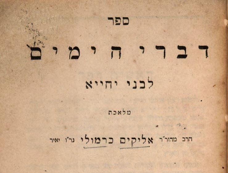Eliakim Carmoly – Sefer Divre Hayamim L'Bnei Yahya — אליקים כרמולי – ספר דברי הימים לבני יחייא
