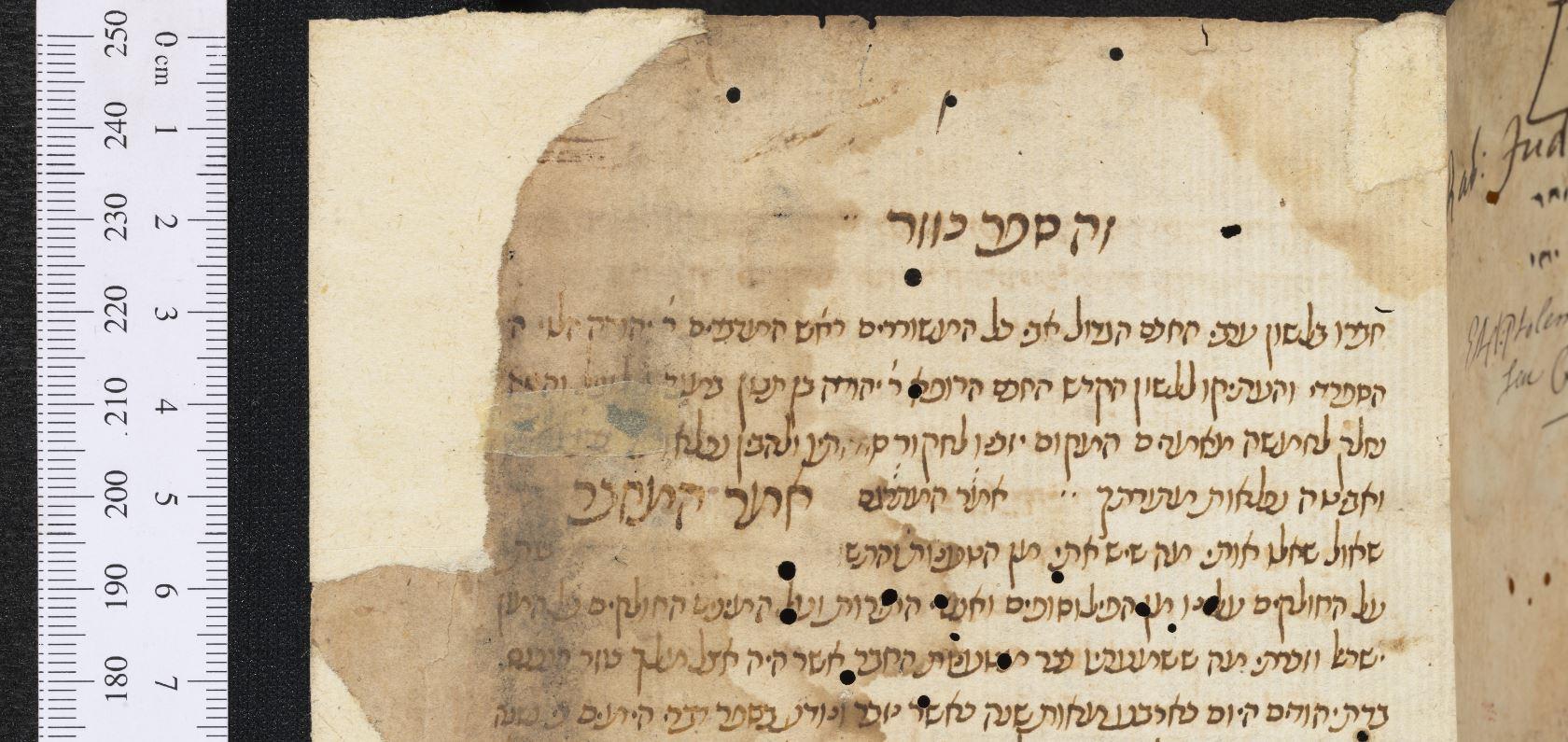 Leaf 1r - ha-Kuzari, Yehuda Halevi, Bodleian Libraries, University of Oxfor