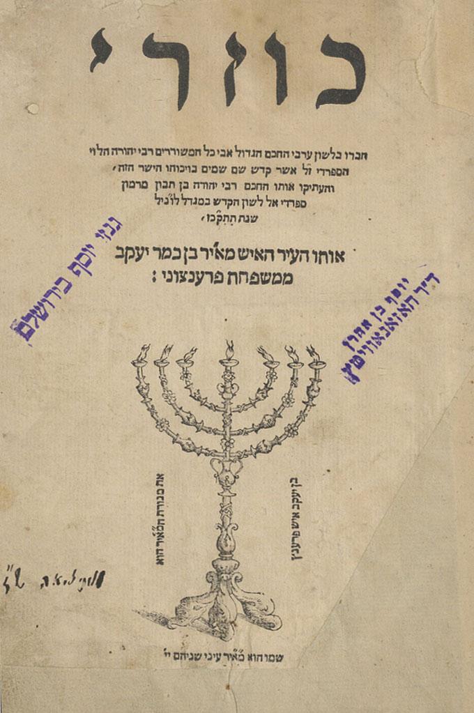 Kuzari - Yehuda Halevi 1547