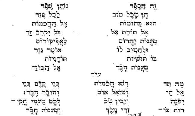 The poem, as it was printed in Hebrew in the 1869 German edition, Dr. David Cassel, editor.