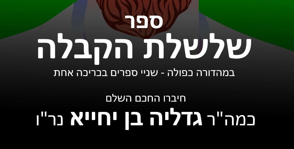 Shalshelet HaKabbalah – Gedaliah ibn Yahya